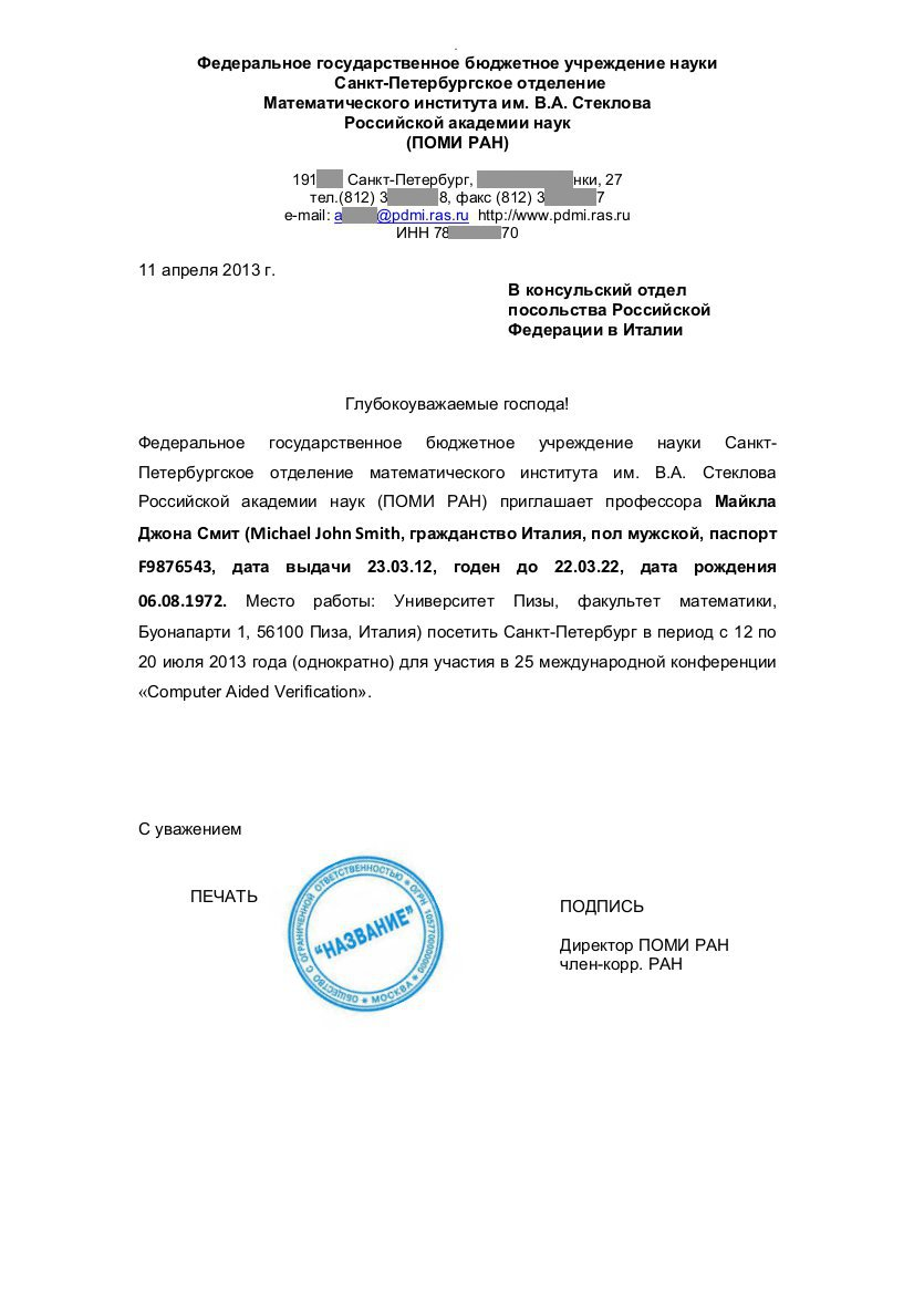 a simplified visa invitation letter the inviting organization is st petersburg branch of steklov institute of mathematics