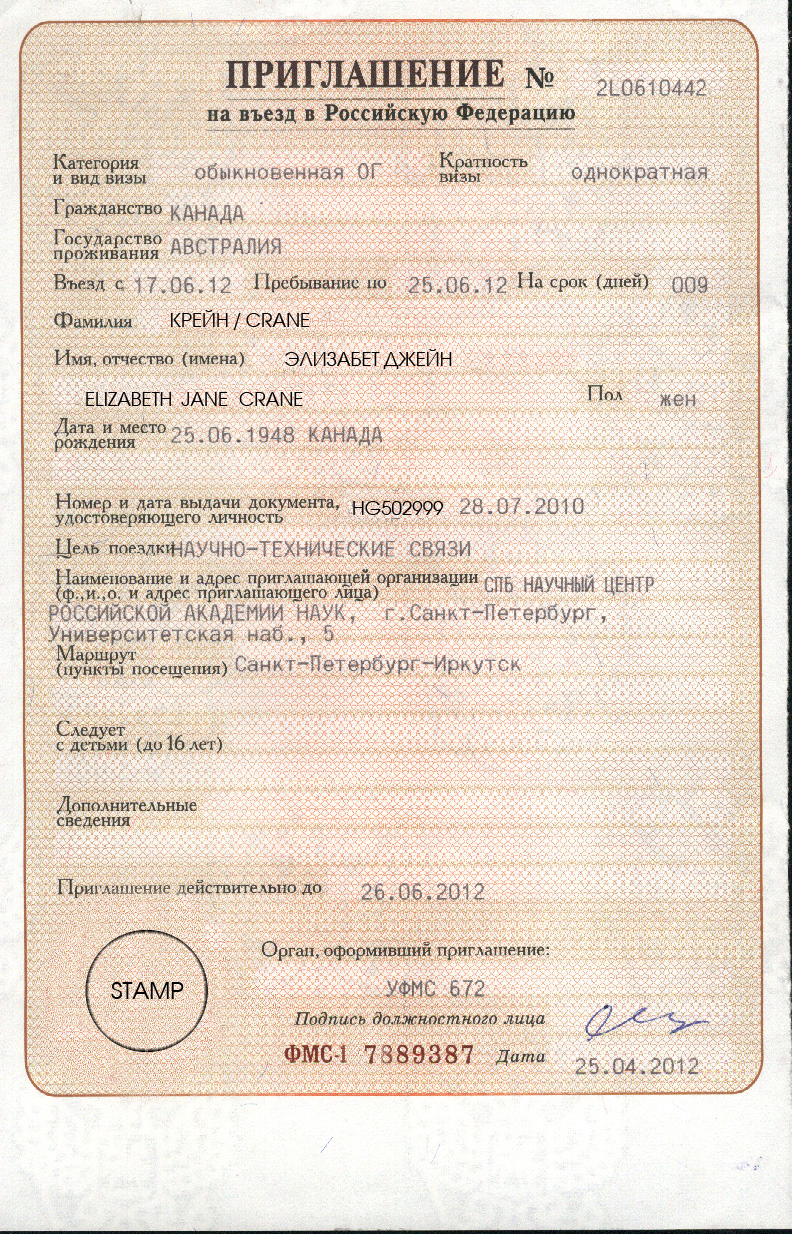Examples of visa invitation letters cav 2013 a regular visa invitation letter issued by russian authorities the inviting organization is russian academy of sciences stopboris